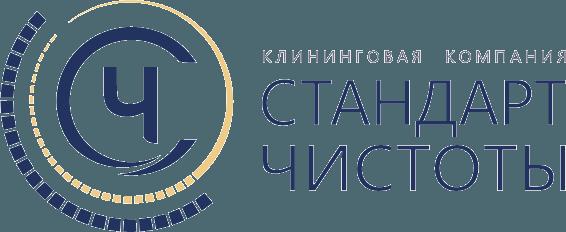Стандарт Чистоты - услуги клининга в Новосибирске